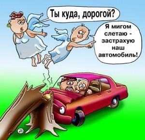 Авто Страховка