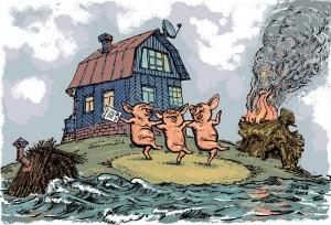 Поросята и дом горит