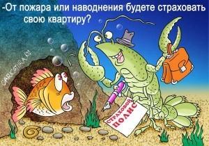 Страховать квартиру рыбы