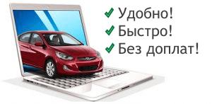 Страхование Осаго в Красноярске