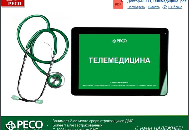 Телемедицина страховая компания Ресо