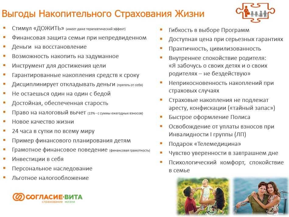 Программы страхования жизни в страховых компаниях Красноярска